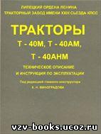 Инструкция по эксплуатации Трактора Т-25