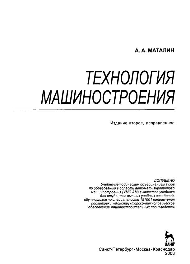 Скачать книгу маталин технология машиностроения